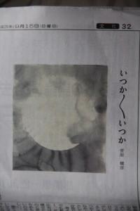 いつか2013.9.15